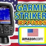 おすすめ!魚群探知機はアメリカのAmazonから買お!