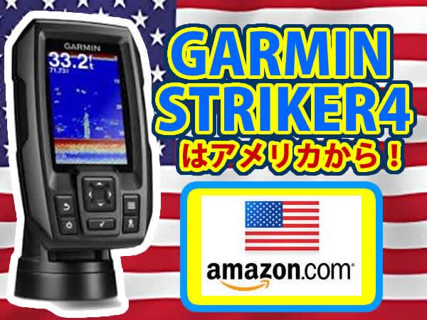 ガーミンストライカー4はアメリカのAmazonから買う