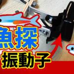 【DIY】ガーミンストライカー4魚群探知機の振動子取り付け