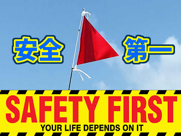 カヤックの安全旗・フラッグを自作