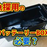 【DIY】魚探のバッテリーボックス!