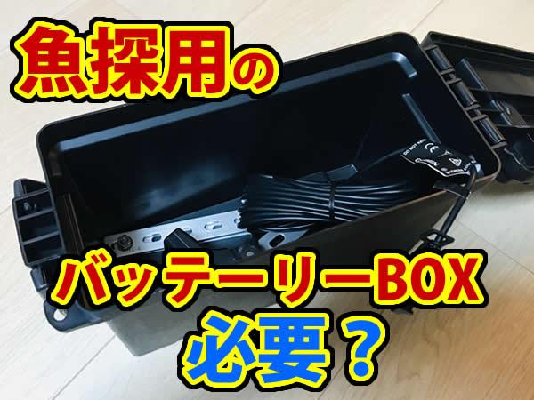 魚群探知機・魚探のバッテリーボックス