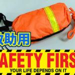 水難事故に備え救助用グッズを常備