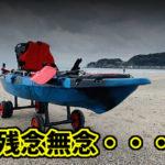 海に出たけど…魚釣りどころじゃない!