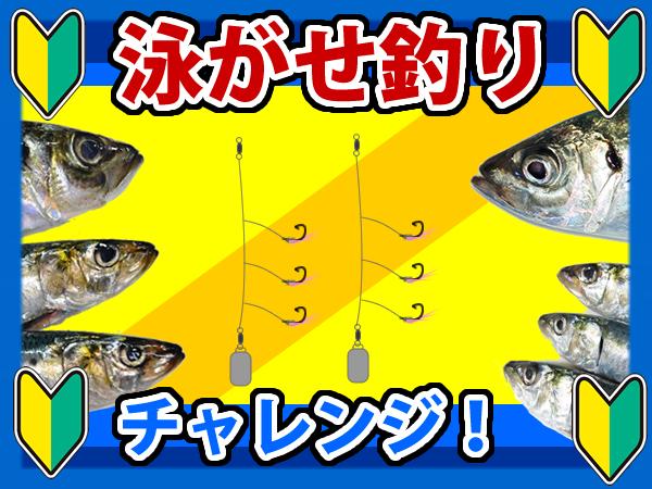 泳がせ釣り(飲ませ釣り)