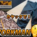 ワークマンでカヤック用のジャケット購入