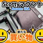 Scotty, スコッティーカヤックマウントをAmazonUSAから購入