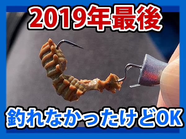 2019年最後のカヤックフィッシング