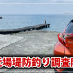 神奈川県内、近場の堤防で何か釣れますか!?