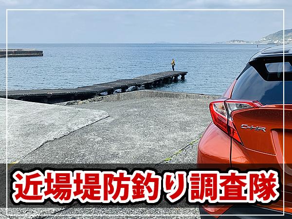 神奈川の防波堤釣り場チェック
