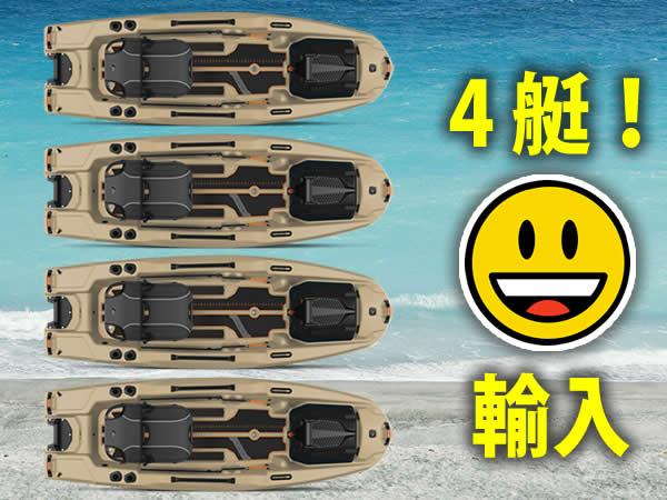 カヤック4艇の輸入