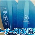 Werner Paddleをアメリカから輸入する