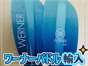Werner Pddle, ワーナーパドルの輸入