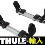 Thule Hullavatorを海外から輸入して取付