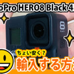 GoPro8,ちょい安く輸入する方法?