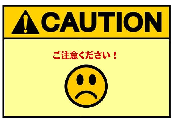 海外から訳アリ電化製品を購入する際はご注意ください