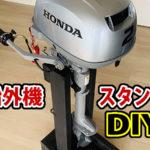 【DIY】船外機スタンドを自作!
