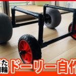 【DIY】四輪カヤックドーリーの自作 V2