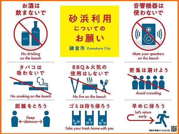 鎌倉海岸ルール