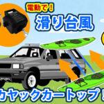 電動ウィンチを使用して滑り台風カヤックの車載!?