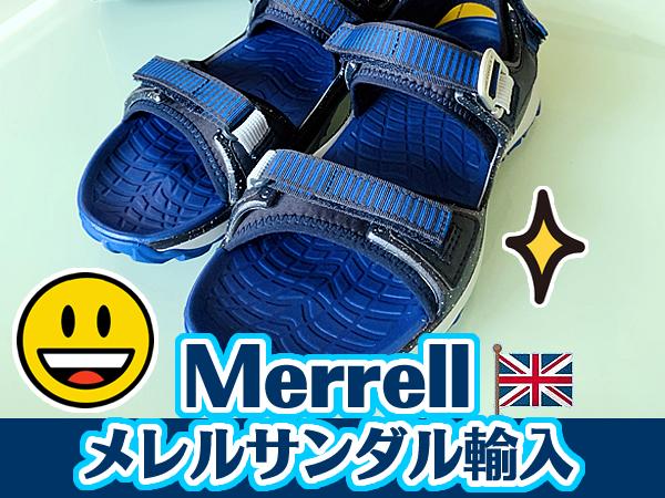 Merrell(メレル)サンダルの輸入