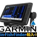 ガーミン魚群探知機ECHOMAPを輸入!