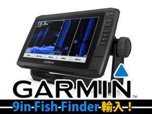 Garmin魚群探知機を海外から個人輸入