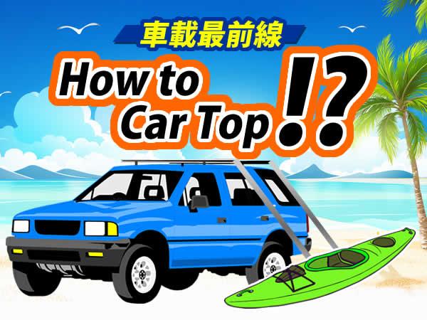 カヤックを車に乗せる方法。車載。カートップ