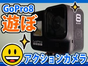 カヤックで使うアクションカメラはGoPro