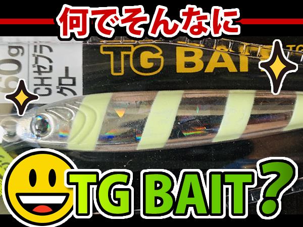 TG BAIT, ティージーベイトの何がそんなに?