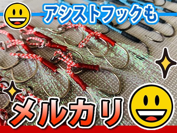 メルカリで釣り具を購入