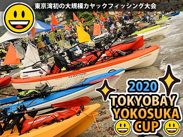 横須賀観音崎で開催されたカヤックフィッシング大会