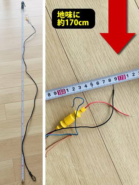 ストライカー4の電源ケーブルは約170CM