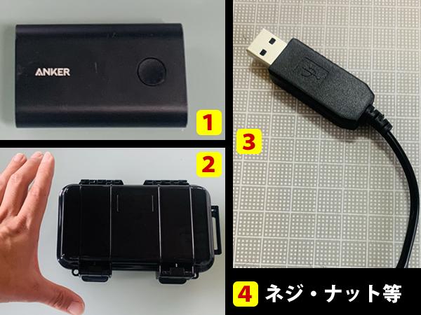 モバイルバッテリー、バッテリーケース、昇圧ケーブル