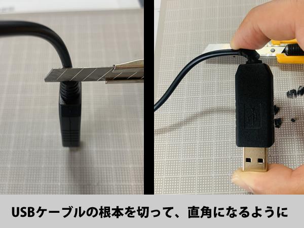魚探で使用する昇圧USBケーブルの根本を切る