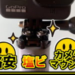 【DIY】カヤックで使うGoProカメラのマウント