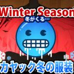 カヤック冬の服装、ドライスーツ!?