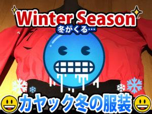 カヤックの冬の服装・寒さ対策