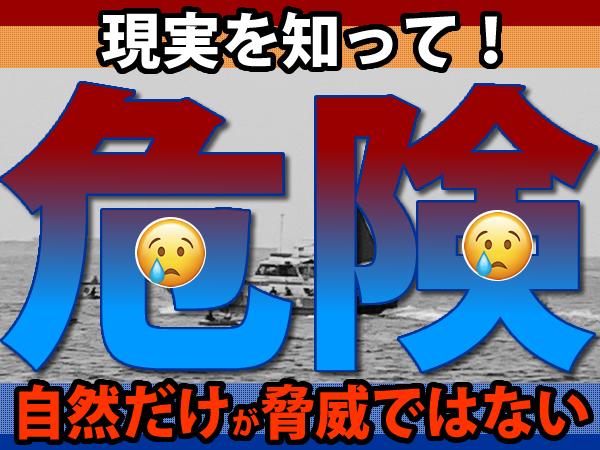 カヤックの危険、漁船や遊漁船に注意