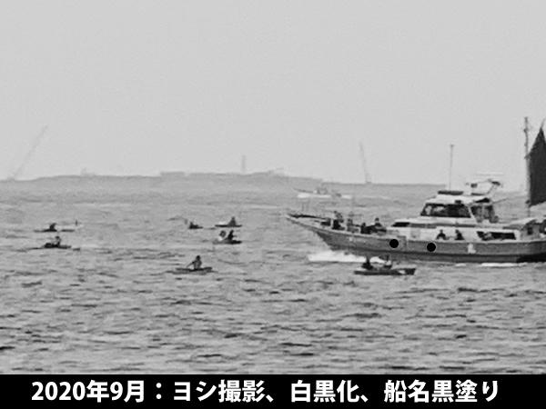 カヤックの海上トラブル