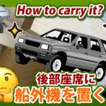 【DIY】船外機を車で縦置きして運ぶスタンド作り!車載!