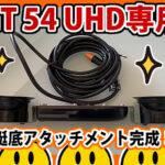 【DIY】GT54UHD振動子・トランスデューサー取り付け
