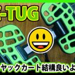 C-TUG カヤックカート・ドーリー良いよ!