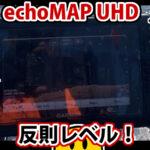 ガーミン、echoMAPのUHDを個人輸入!