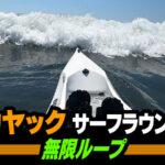 フリーライド:茅ヶ崎の海でサーフラウンチ練習