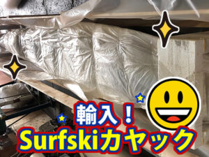 Surfski:サーフスキーカヤックの輸入