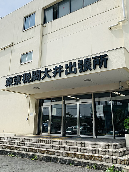 東京の大井税関にて輸入通関申請